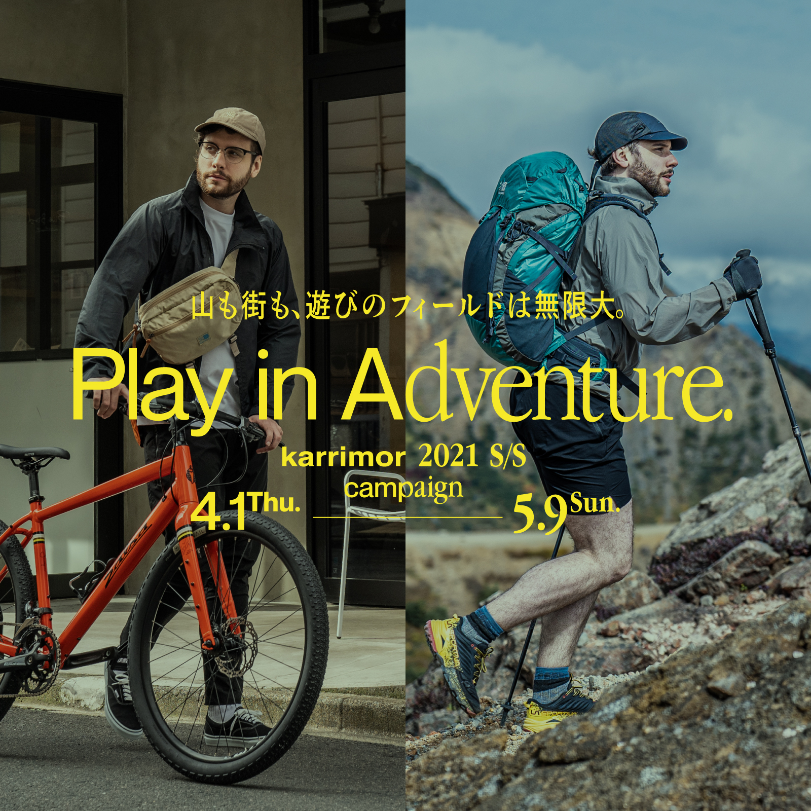 Play in Adventure